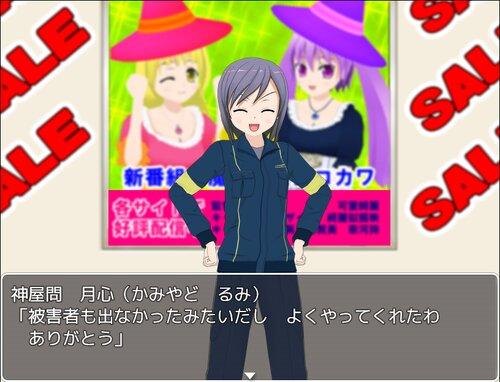 思春期戦士ムラムラン~認定!キミが代表だ!~ Game Screen Shot2
