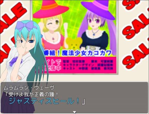 思春期戦士ムラムラン~認定!キミが代表だ!~ Game Screen Shot4