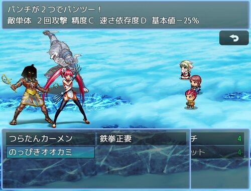 ボンドセレクション(体験版ver1.04) Game Screen Shot2