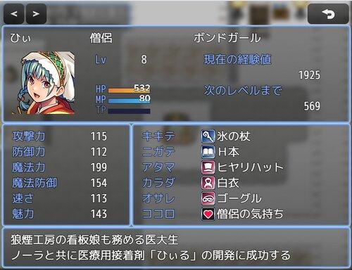ボンドセレクション(体験版ver1.04) Game Screen Shot3