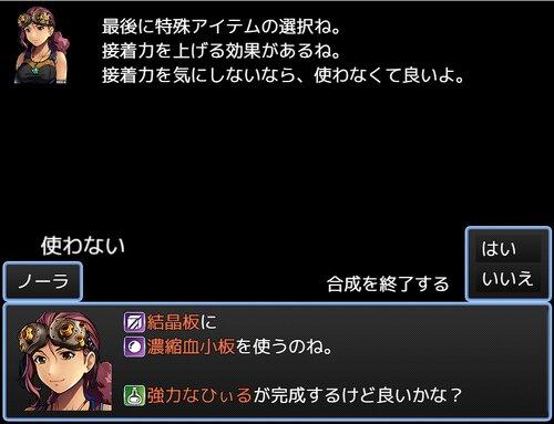 ボンドセレクション(体験版ver1.04) Game Screen Shot4