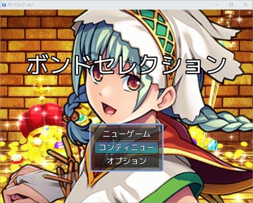 ボンドセレクション(体験版ver1.04) Game Screen Shots