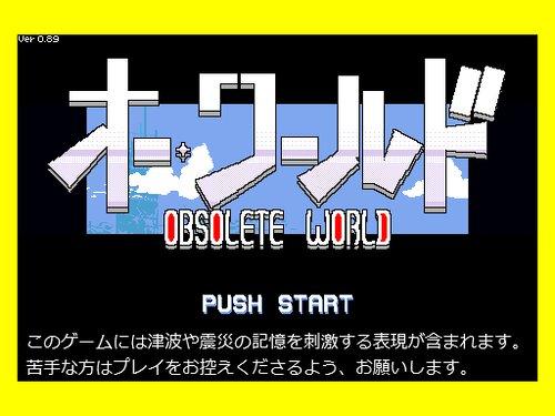 オー・ワールド Game Screen Shot