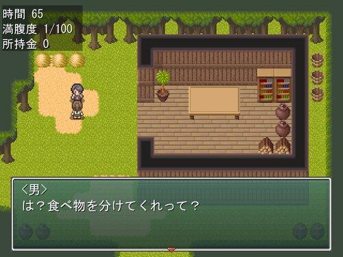 ホームレスJK Game Screen Shot1