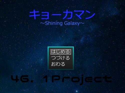 キョーカマン~Shining Galaxy~ Game Screen Shots