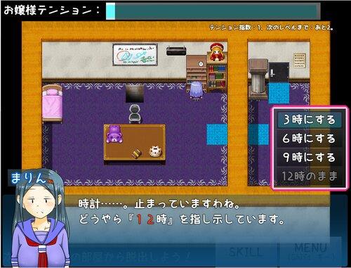 脱出ゲームお嬢様【ウェブブラウザ版】 Game Screen Shot2