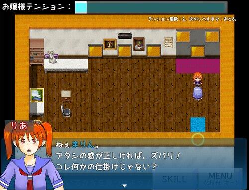 脱出ゲームお嬢様【ウェブブラウザ版】 Game Screen Shot3