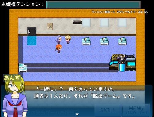 脱出ゲームお嬢様【ウェブブラウザ版】 Game Screen Shot4