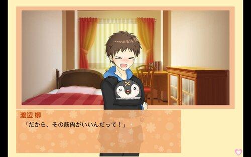 その恋は絶対叶わない Game Screen Shot2