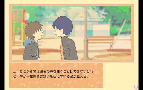 その恋は絶対叶わない Game Screen Shot3