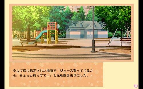 その恋は絶対叶わない Game Screen Shot4
