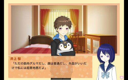 その恋は絶対叶わない Game Screen Shot5