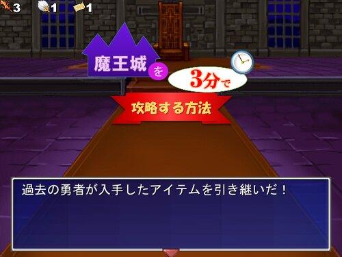 魔王城を3分で攻略する方法 Game Screen Shot