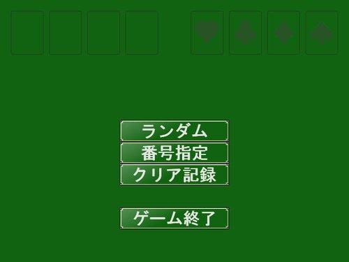 フリーのフリーセル Game Screen Shot3