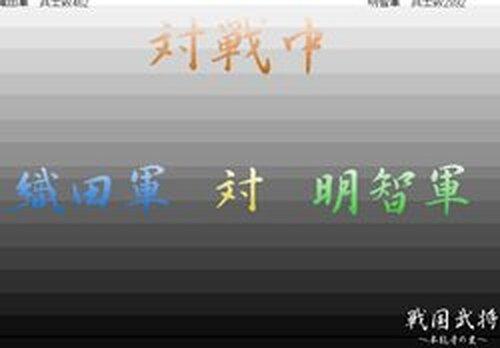 戦国武将 ~本能寺の変~ Game Screen Shots