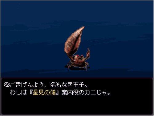 さかなゲーム Game Screen Shot2