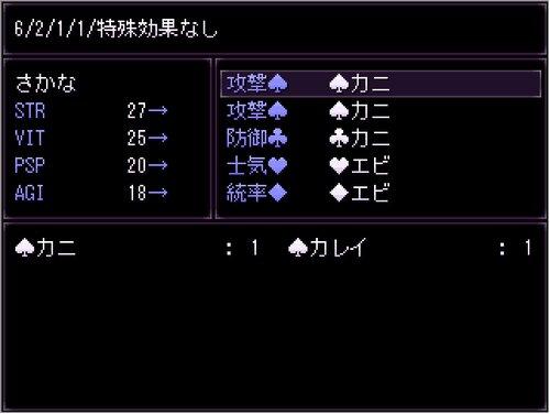 さかなゲーム Game Screen Shot4