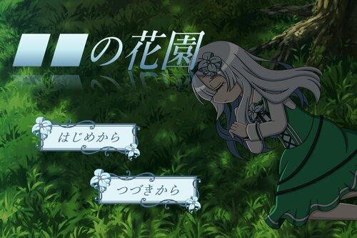 ■■の花園 Game Screen Shots