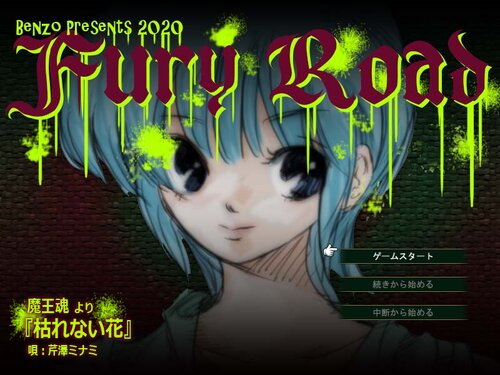 Fury Road Game Screen Shots
