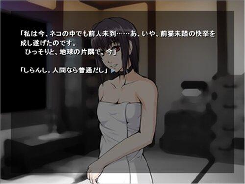 彼と彼女と彼女の忠義 Game Screen Shot3