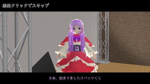 スパッツくじ-Remake- Game Screen Shot5