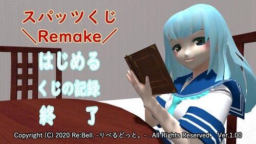 スパッツくじ-Remake- Game Screen Shots