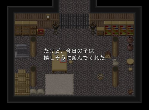 少女の日記 Game Screen Shot4