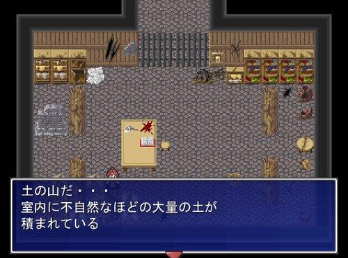 少女の日記 Game Screen Shot5