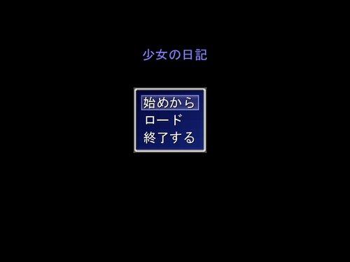少女の日記 Game Screen Shots
