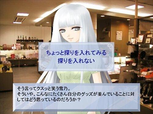 ゆき☆おん! Game Screen Shot2