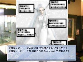 ゆき☆おん! Game Screen Shot3