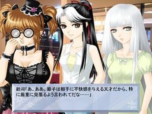 ゆき☆おん! Game Screen Shots