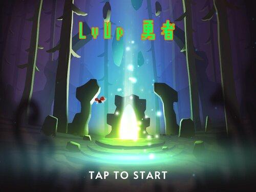 LvUp勇者(未完成版) Game Screen Shots