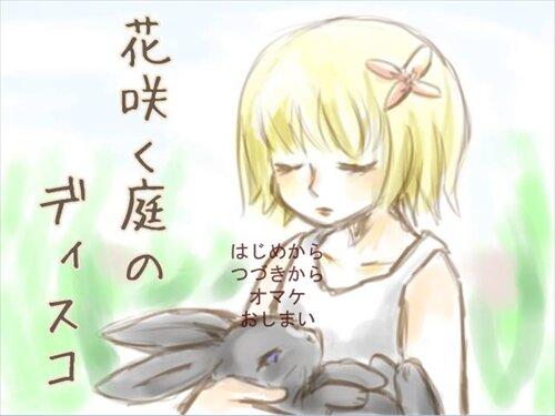 花咲く庭のディスコ Game Screen Shot1