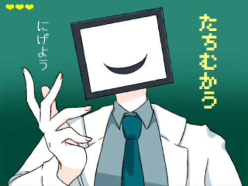 にがして Game Screen Shot3