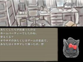 花咲く庭のディスコ Game Screen Shot3