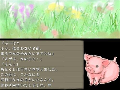 花咲く庭のディスコ Game Screen Shot4
