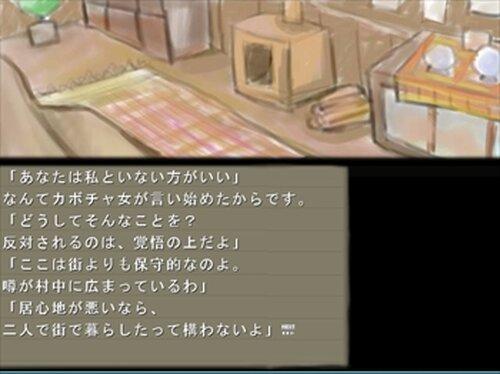花咲く庭のディスコ Game Screen Shot5