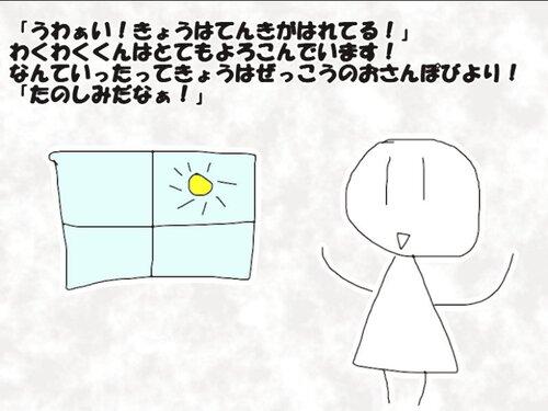 わくわくえほん! Game Screen Shot1