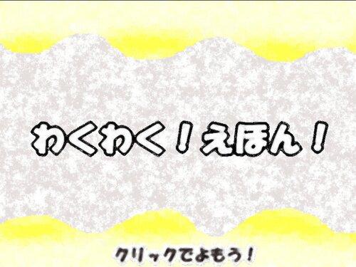 わくわくえほん! Game Screen Shot3