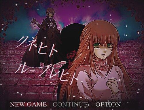 クネヒト・ループレヒト Game Screen Shots