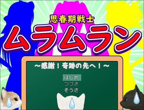 思春期戦士ムラムラン~感謝!奇跡の先へ!~ Game Screen Shots