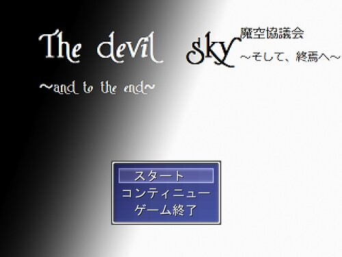 The devil sky Game Screen Shots