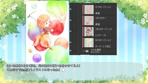 かいてみよう! Game Screen Shot1