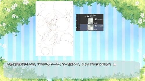 かいてみよう! Game Screen Shot2