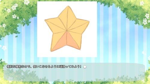 かいてみよう! Game Screen Shot3