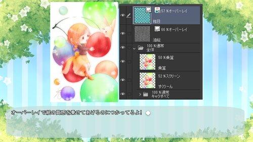 かいてみよう! Game Screen Shot4
