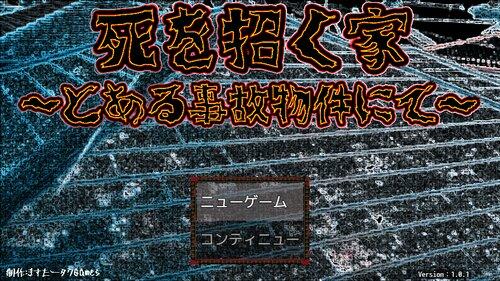 死を招く家 ~とある事故物件にて~ Game Screen Shot1