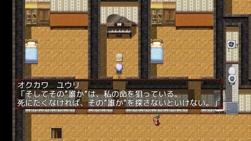 死を招く家 ~とある事故物件にて~ Game Screen Shot4