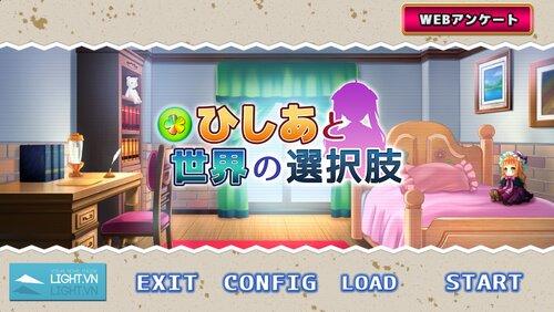 ひしあと世界の選択肢 Game Screen Shot1